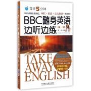 每天5分钟BBC随身英语边听边练(附光盘第1辑)