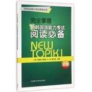 完全掌握新韩国语能力考试阅读必备(初级)/新韩国语能力考试系列丛书