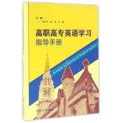 高职高专英语学习指导手册