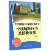 高等学校英语应用能力B级考试专项解题技巧及模块训练(上)