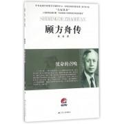 顾方舟传(使命的召唤)/大家丛书