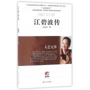 江碧波传(大艺无界)/大家丛书