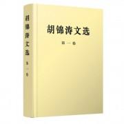 胡锦涛文选(第1卷)