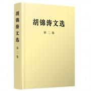 胡锦涛文选(第2卷)