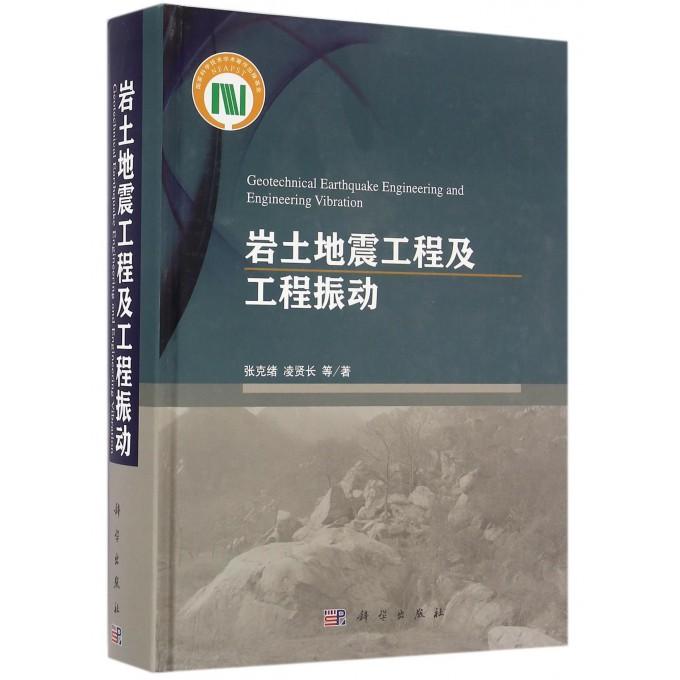 岩土地震工程及工程振动(精)