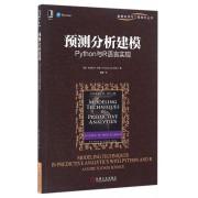 预测分析建模(Python与R语言实现)/数据科学与工程技术丛书