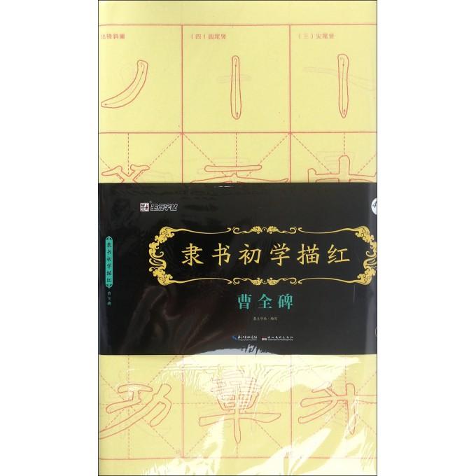 隶书初学描红(曹全碑)