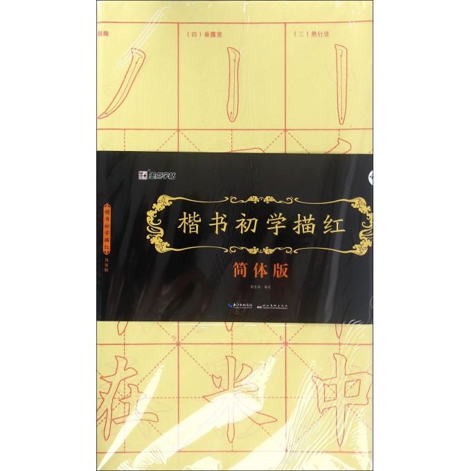 楷书初学描红(简体版)