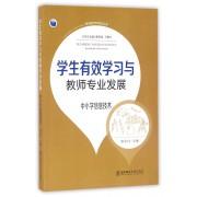 学生有效学习与教师专业发展(中小学信息技术)/有效教学研究丛书