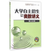 大学自主招生与奥数讲义(第3分册)