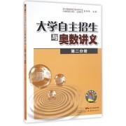 大学自主招生与奥数讲义(第2分册)