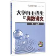 大学自主招生与奥数讲义(第1分册)