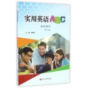 实用英语ABC(附光盘学生用书第2版)