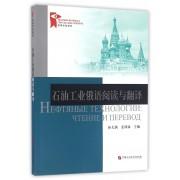 石油工业俄语阅读与翻译(高等学校教材)