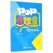 POP标题字设计与实战