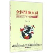 全国导游人员资格考试<广东>题集(2016版)