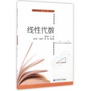 线性代数(普通高等教育十三五规划教材)