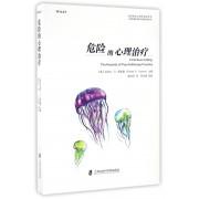危险的心理治疗/心理咨询的实践与案例分析系列/国家职业心理咨询师丛书