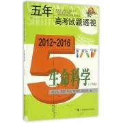 生物科学(上海卷2012-2016)/五年高考试题透视