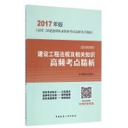 建设工程法规及相关知识高频考点精析(2017年版2Z200000)/全国二级建造师执业资格考试高频考点精析