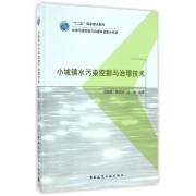 小城镇水污染控制与治理技术(精)