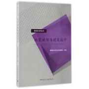 地震破坏与建筑设计/建筑防灾系列丛书