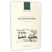 建筑节能制度的经济解释/风景园林理论与实践系列丛书