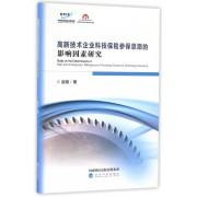 高新技术企业科技保险参保意愿的影响因素研究