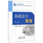 基础会计实验(第2版高等院校现代会计类系列实验教材)