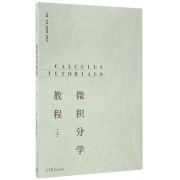 微积分学教程(上)