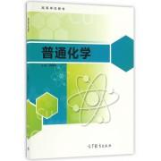 普通化学(高等学校教材)