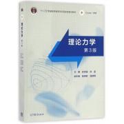 理论力学(第3版iCourse教材十二五普通高等教育本科国家级规划教材)