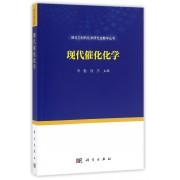 现代催化化学/催化与材料化学研究生教学丛书