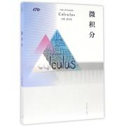 微积分(中国大学先修课程)