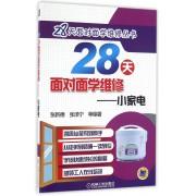 28天面对面学维修--小家电/28天面对面学维修丛书