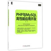PHP与MySQL高性能应用开发/Web开发技术丛书