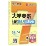 大学英语新四级翻译写作周计划(2016新题型第8版)/英语周计划系列丛书