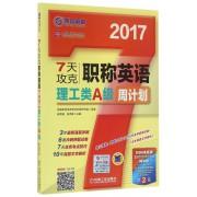 7天攻克职称英语周计划(理工类A级第2版2017)/英语周计划系列丛书