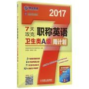 7天攻克职称英语周计划(卫生类A级第2版2017)/英语周计划系列丛书