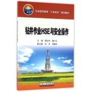 钻井作业HSE与安全操作(石油高职教育工学结合规划教材)