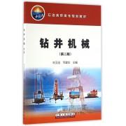 钻井机械(第2版石油高职高专规划教材)