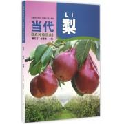 当代梨/果树生产技术系列/家庭农场丛书
