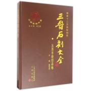 三晋石刻大全(太原市娄烦县卷)(精)