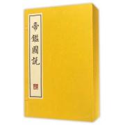 帝鉴图说(共4册)(精)