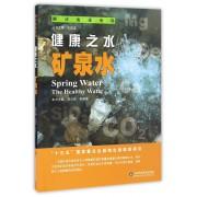 健康之水(矿泉水)/解读地球密码