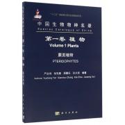 中国生物物种名录(第1卷植物蕨类植物)