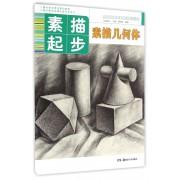 素描起步(素描几何体)/基础美术技法正规系统训练