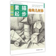 素描起步(结构几何体)/基础美术技法正规系统训练
