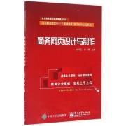 商务网页设计与制作(高等职业教育财经类规划教材)/教学改革示范系列