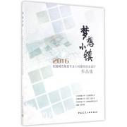 梦想小镇(2016全国城市规划专业七校联合毕业设计作品集)
